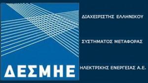 desmie_logo